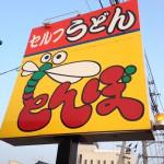 うどん vol.3 とんぼ