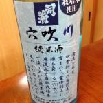 司菊 穴吹川 純米酒