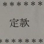 会社を作ろう vol.1