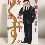 弁護士の九頭 井浦秀夫