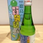 すだち酒 vol.2