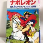 集英社 学習漫画 世界の伝記