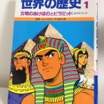 集英社 学習漫画 世界の歴史