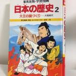 集英社 学習漫画 日本の歴史