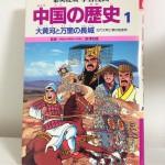 集英社 学習漫画 中国の歴史