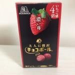 MORINAGA チョコボール 濃い苺