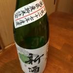 吉乃川 新酒 vol.1