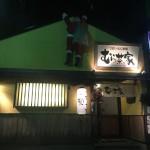 うまいもん酒場 むら茶家 サンタクロース