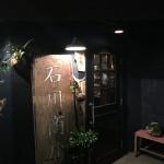 鳥屋 石川商店