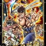 魁!!男塾〜連合大闘争編〜 vol.5 近魁R桃GET!