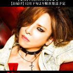 YOSHIKIプロデュースの香水 Battre Sang