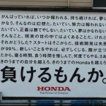 名言 vol.2 by HONDA