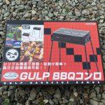BBQ vol.2 GULP BBQコンロ