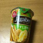 Calbee Jagabee(じゃがビー)vol.3 うすしお味