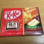Nestle KitKat バタークッキー味