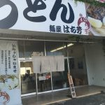 うどん vol.10 麺屋 はち芳 その1