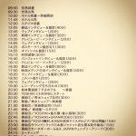 Yoshikiのスケジュール