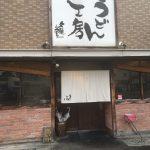うどん vol.13 うどん工房 名麺堂