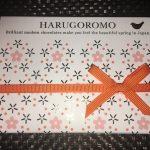 Morozoff チョコレート vol.1 HARUGOROMO