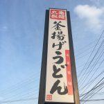 うどん vol.16 丸亀製麺