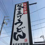 うどん vol.17 えびす製麺所