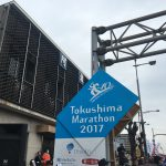 徳島マラソン 2017