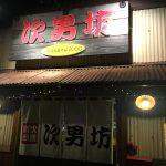 居酒屋 次男坊 vol.4