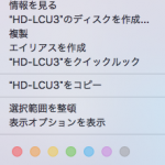 外付けHDDにフォーマット形式なんてものがあるのな・・・