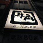 炭火焼肉酒家 牛角 vol.2