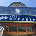 津田の松原SA 上り in 香川