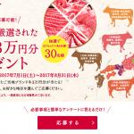 おい!オリックスレンタカーで牛肉3万円分が当たるかもよ!