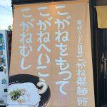 さぬきうどん こがね製麺所