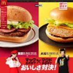 McDonald's ビーフカツバーガー