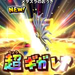 星のドラゴンクエスト vol.2 メタスラのおうぎ&大天使のオノGET!