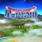 星のドラゴンクエスト vol.1 古武道のツメ&大賢者のミトラGET!