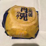 McDonald's 月見バーガー
