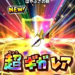星のドラゴンクエスト vol.4 はやぶさの剣GET!