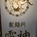 製麺所 雷神