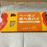 McDonald's ヘーホンホヘホハイ