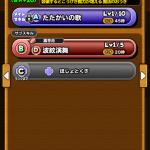 星のドラゴンクエスト vol.9 マジックファンGET!
