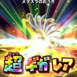 星のドラゴンクエスト vol.16 メタスラのおうぎGET!