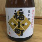 木村酒造 純米酒 福小町