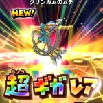 星のドラゴンクエスト vol.20 グリンガムのムチGET!