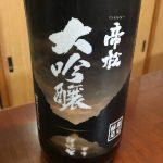 松岡醸造 帝松 大吟醸