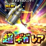 星のドラゴンクエスト vol.22 メタスラのハンマーGET!