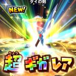 星のドラゴンクエスト vol.23 ダイの剣GET!