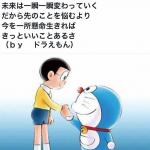 名言 vol.13 by ドラえもん