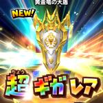 星のドラゴンクエスト vol.25 黄金竜の大盾GET!