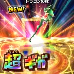 星のドラゴンクエスト vol.26 ドラゴンの杖GET!