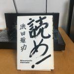 読め! 浜田雅功